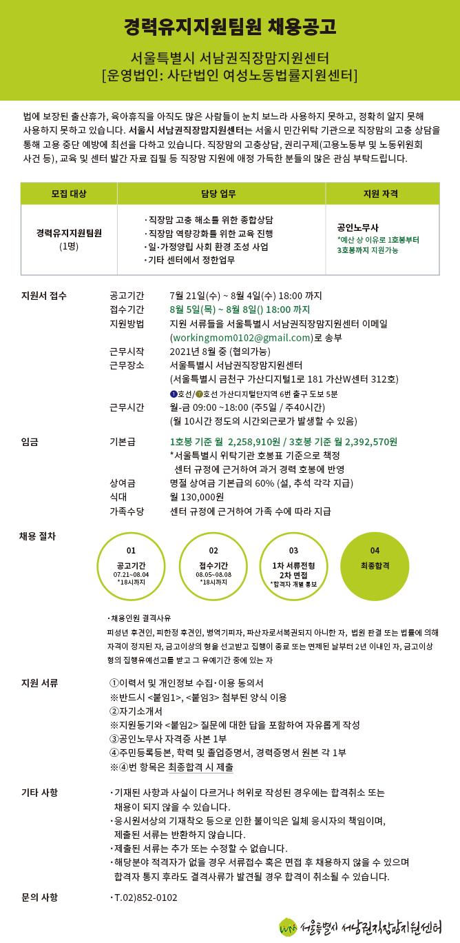 경력유지지원팀원 모집(~8/8)