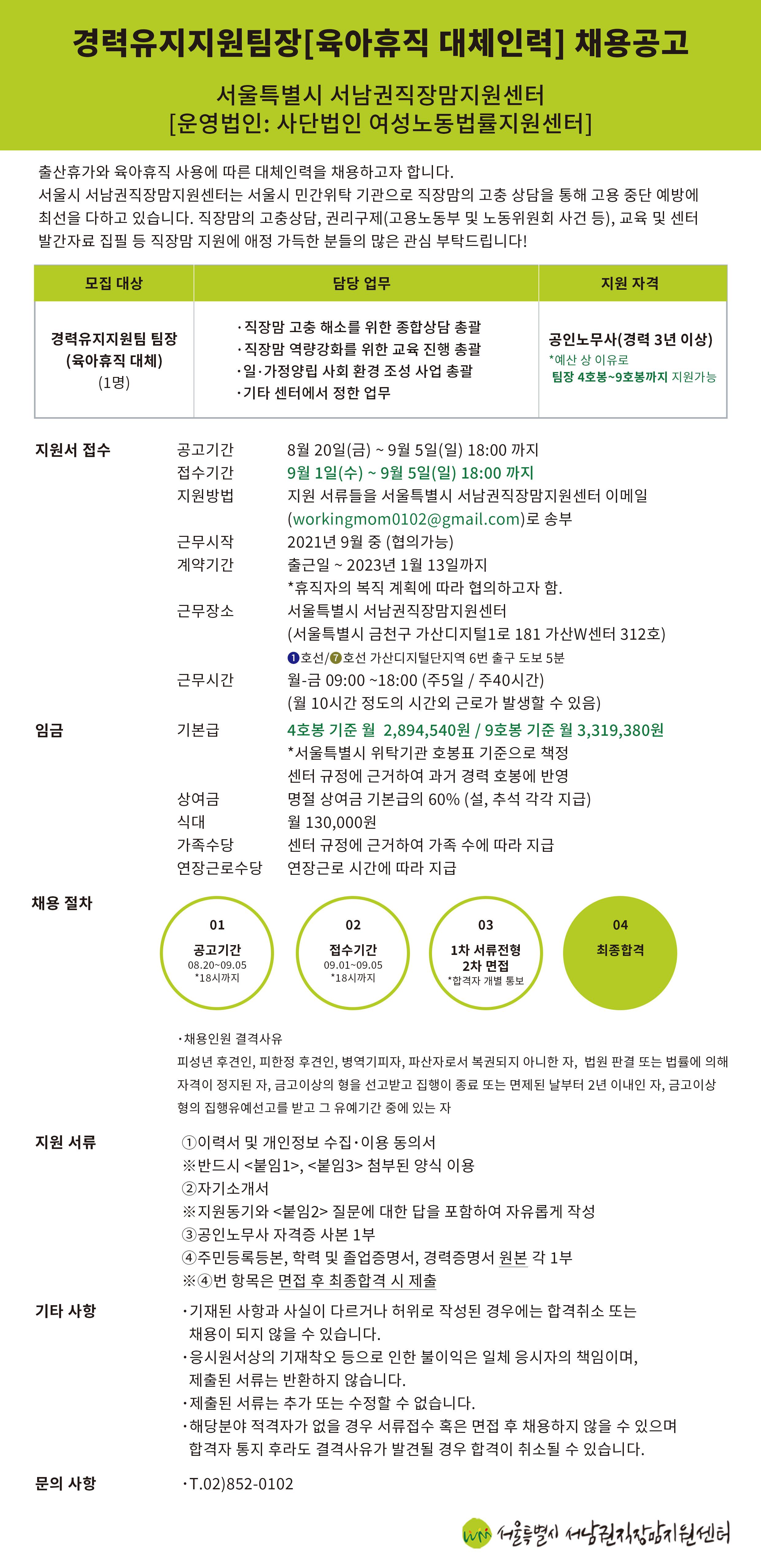 [채용]경력유지지원 팀장(육아휴직 대체인력) 모집